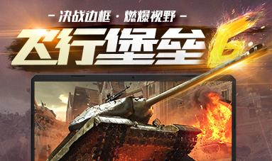 华硕飞行堡垒6