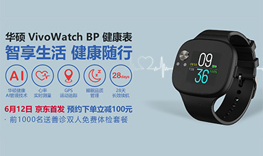 华硕 VivoWatch BP 健康手表