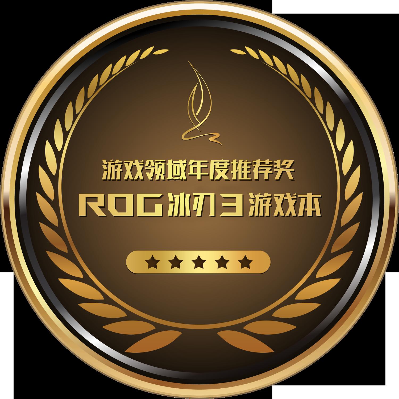 游戏领域年度推荐奖