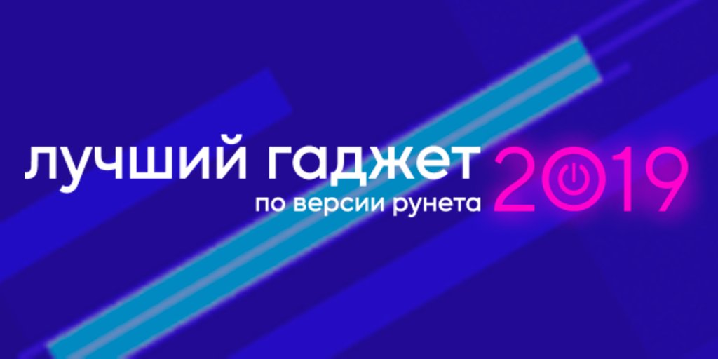 The best gadget 2019 according to the Runet